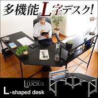【送料無料】多機能のL字型パソコンデスク【-Lucius-ルキウス】ブラック
