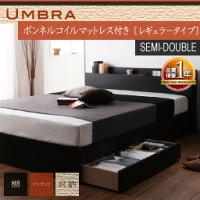 【送料無料】棚・コンセント付き収納ベッド【Umbra】アンブラ【ボンネルコイルマットレス:レギュラー付き】セミダブルブラック