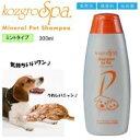 ペットのアレルギーを悪化させる添加物を一切使用していません!!コズグロスパ ミネラルペットシ...
