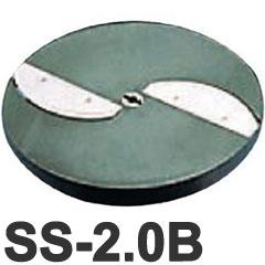 供供中部公司業務使用的PRO CHEF烹調機蔬菜切片機小切片機SS-250C專用的選項中的厚切割使用的切片圓盤SS-2.0B