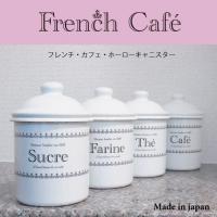 フランス・パリのおしゃれなカフェをイメージしたキャニスター。フレンチカフェ・ホーローキャ...