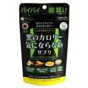 ファイン 黒のカロリー気にならない 栄養機能食品(ビタミンB6) 30g(200mg×150粒)【代引不可】
