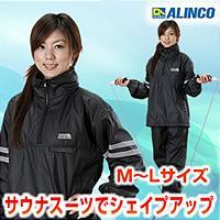 【送料無料】サウナスーツ M-L EXG032