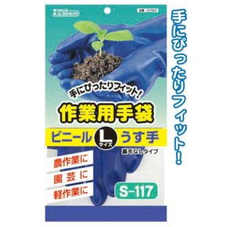 在日本在日本日本鄧祿普園藝,黑膠唱片工作手套薄 L [買 10 件︰ 20 202