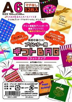 供日本製造Japan印表機使用的禮物BAG A6 12P[大量購買10種安排]LI-0306[貨到付款不可]