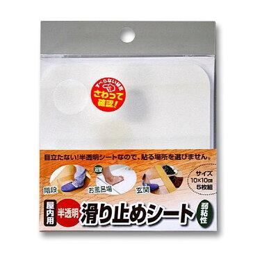 日本製 Japan 高森コーキ 滑り止めシート 10×10cm 5枚入 〔まとめ買い2個セット〕 RSS-01S-set2