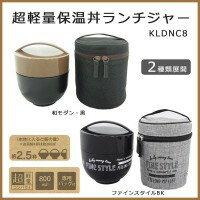 超輕質隔熱碗午餐 jar KLDNC8 優良作風 BK pos.354465