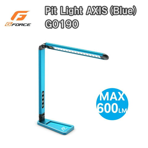 G-FORCE ジーフォース Pit Light AXIS(Blue) G0190【代引不可】