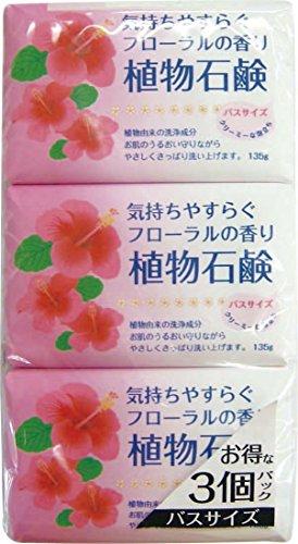 【送料無料】香りの植物石鹸 バスサイズ 135g×3個 〔まとめ買い240個セット〕