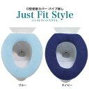 Just fit! ジャストフィット 便座カバー O型 ネイビー【代引不可】【北海道・沖縄・離島配送不可】