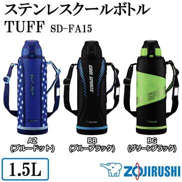 象印 ステンレスクールボトル TUFF 1.5L SD-FA15 BB(ブルーブラック)【代引不可】