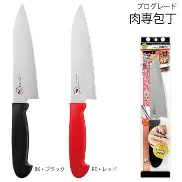 プログレード 肉専包丁 BK・ブラック・PG-101B【代引不可】