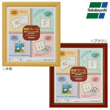 ナカバヤシ 色紙フレーム 木製 木地・フ-CW-100-N【代引不可】