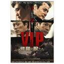 V.I.P. 修羅の獣たち DVD TCED-4354 【代引不可】