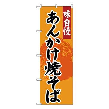 Gのぼり SNB-4207 味自慢 あんかけ焼きそば 【代引不可】