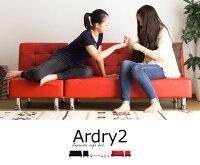 【送料無料】分割式レザーソファベッドArdry2(アードリー2)【】