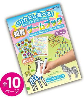 [ATC]能反復玩!智育遊戲書籍