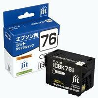 【送料無料】ジットジットリサイクルインクエプソンICBK76互換ブラックJIT-AE76B〔まとめ買い×3セット〕