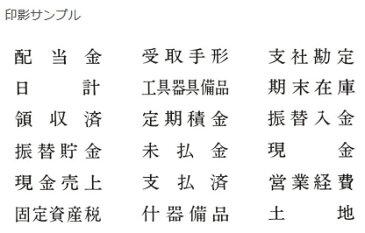 (まとめ買い)シヤチハタ Xスタンパー 科目印 振替貯金 X-NK-046 〔10個セット〕