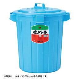 積水化学 ポリペール丸型#70(フタ) ブルー P705FB 00061339【北海道・沖縄・離島配送不可】