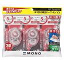 【メール便発送】トンボ鉛筆 修正テープ モノYX5 3個パック KCC-345 00064801【代引不可】