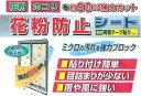 アサヒペン 花粉防止シート94cm×2m(袋入)【あす楽対応】