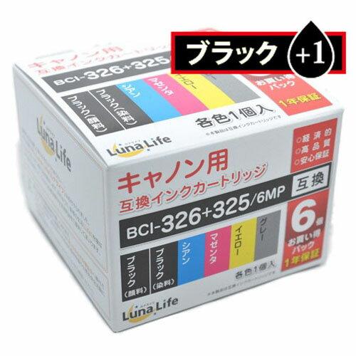 ワールドビジネスサプライ 〔Luna Life〕 キヤノン用 互換インクカートリッジ BCI-326+325/6MP 325ブラック1本おまけ付き 7本パック LN CA325+326/6P 325BK+1【代引不可】
