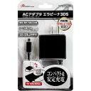 アンサー 3DS/3DSLL用 「ACアダプタ エラビーナ」 (ブラック) ANS-3D028BK【代引不可】