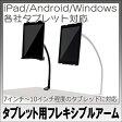 ITPROTECH フレキシブルタブレットアーム/ブラック YT-DESKARM01-BK/TAB【代引不可】