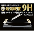 ITPROTECH アルミフレーム強化ガラスフィルム For iPhone6/スペースグレイ YT-FG-AL-SG/IP6【代引不可】