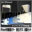 ITPROTECH メタリックフレーム強化ガラスフィルムキットFor iPhone6/メタリックブルー YT-GFILM-WM-MB/IP6【代引不可】