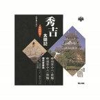 浪花家辰造 浪曲特選 秀吉太閤記 蜂須賀小六 CD RC-106【代引不可】