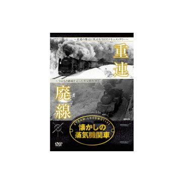 ARC 懐かしの蒸気機関車 重連・廃線 DVD RAX-401【代引不可】