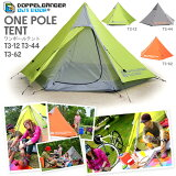 DOPPELGANGER OUTDOOR ワンポールテント T3-12/T3-44/T3-62【代引不可】