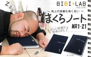 机上での仮眠用に設計された枕BIBI LAB まくらノート MR1-21 机上用 仮眠用 枕 新着【代引不可...