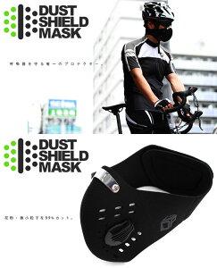 DOPPELGANGER(ドッペルギャンガー) ダストシールドマスク DCM211 自転車・スポーツ用マスク【代引不可】