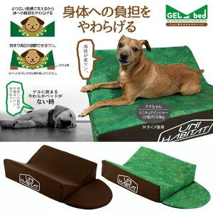 UNIHABITAT ゲルに挟まるやわらかベッド 犬用 Mサイズ UPB-27M 中型犬 新着【代引不可】【楽フェス_ポイント10倍】