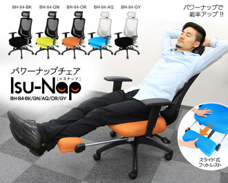 Fujix Rakuten Global Market Bauhutte Power Nap Chair