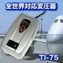 39aa4f5a3719 ... ○海外旅行や留学に。全世界の電圧に、これ1つで対応可能!!海外旅行用変圧器(ダウントランス)全.