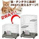 猫・チンチラに最適!!用途に合わせて2WAYに使えるケージ!!【送料無料】キティケージ690