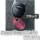 虫眼鏡を開くとLEDライトが点灯!ONEアクション・ツールZippo Magni Light(マグニライト)ブラック
