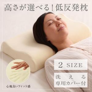 肌触りが良い「洗えるカバー」付属高さが選べる!低反発枕 低め【代引不可】