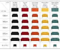 【店内全品P7倍11/1723:59まで】【送料無料】【ColorfulLivingSelectionLeJOY】リジョイシリーズ:20色から選べる!カバーリングソファ・スタンダードタイプ【幅175cm】コーヒーブラウン/角錐/DB【】