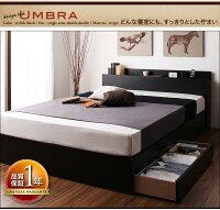 【送料無料】棚・コンセント付き収納ベッド【Umbra】アンブラ【ポケットコイルマットレス付き】ダブル