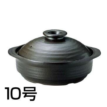 【送料無料】IH サーマテック土鍋 10号 ME107 ブラック【代引不可】
