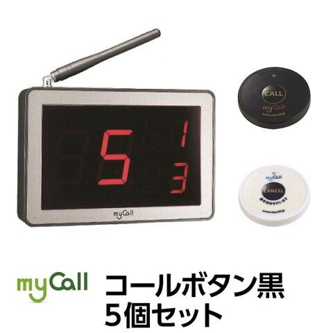 マイコール コールボタン(電池式) ワイヤレス 黒5個セット(日本語音声ガイダンス)【代引不可】