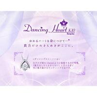【送料無料】クロスフォーDancingHeart(ダンシングハート)DH-023〔Swing〕ダイヤモンドペンダント/ネックレス【】【10P18Jun16】