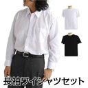 ホワイト長袖ワイシャツ2枚+ホワイト Tシャツ2枚+黒 Tシャツ1枚 M 〔 5点お得セット 〕【代引不可】