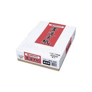 (業務用20セット) ジョインテックス 書道半紙 提出用1000枚 H056J【代引不可】【北海道・沖縄・離島配送不可】