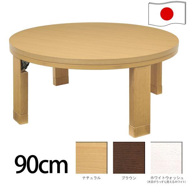 天然木丸型折れ脚こたつ 〔ロンド〕 90cm こたつ テーブル 円形 日本製 国産 ナチュラル【代引不可】:フジックス